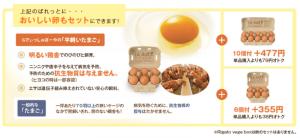 おいしい卵もセットにできる