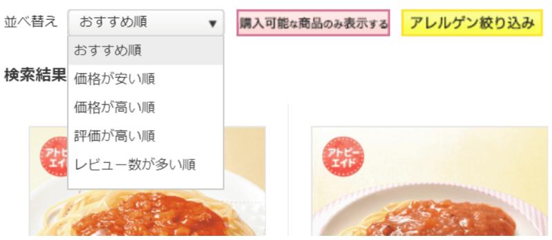 らでぃっしゅぼーやは、欲しい食材が検索しやすい