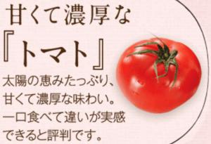 トマト嫌いがなおった!甘くておいしい野菜がこの値段で届く宅配野菜はらでぃっしゅぼーやだけ