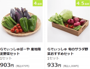 らでぃっしゅぼーやの野菜セット